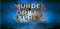 阿加莎・克里斯蒂剧场《东方快车谋杀案》