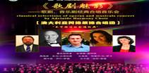 第36届上海之春国际音乐节《歌剧魅影》-歌剧 音乐剧经典合唱音乐会