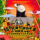 大船文化《放屁大象吹低音号之熊猫绝密计划 》德国原版绘本启蒙交响音乐会
