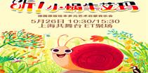 大船文化・德国原版绘本多元艺术启蒙音乐会《听!小蜗牛艾玛》