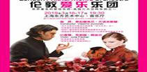 英国伦敦爱乐乐团2019上海音乐会