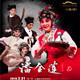 第十一届东方名家名剧月 上海昆剧团 昆剧《潘金莲》