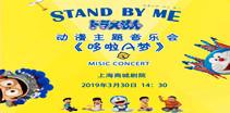 华艺星空・动漫主题音乐会《哆啦A梦》