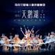 华艺星空・乌克兰基辅儿童芭蕾舞团《天鹅湖》