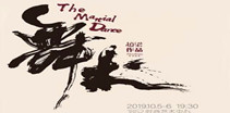 赵梁舞蹈剧场《舞术The Martial Dance》