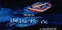 陈绮贞20周年演唱会-漫漫长夜 Cheer 20 上海站