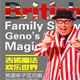 英国滑稽魔术师Geno领衔 英国合家欢亲子魔术秀《吉诺的魔法欢乐世界》