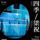 香港艺术月 舞蹈《四季梁祝》