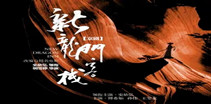 京剧《新龙门客栈》
