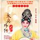 纪念梅兰芳大师诞辰125周年 纪念梅葆玖先生诞辰85周年 白金个人专场-京剧《太真外传》