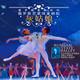 俄罗斯芭蕾国家剧院芭蕾舞《灰姑娘》
