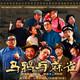 上海解放七十周年献礼剧目 大型滑稽戏《乌鸦与麻雀》