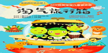 朱宗庆打击乐团22019豆荚宝宝儿童音乐会《淘气旅行箱》 /></a><br /> <a href=