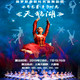 俄罗斯莫斯科芭蕾舞剧院-冰舞芭蕾《天鹅湖》