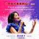 《月亮代表我的心》经典版邓丽君 经典歌曲上海演唱会