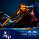 原创现代蒙古舞剧《蓝・印》