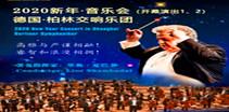 德国 柏林交响乐团2020新年音乐会