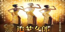 百老汇经典音乐剧《追梦女郎》