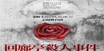 东野圭吾作品改编著 悬疑舞台剧《回廊亭杀人事件》