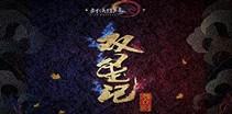 舞台剧《剑网3・双星记》