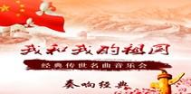 《我和我的祖国》经典传世名曲音乐会12.23