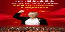 2021新年 音乐会