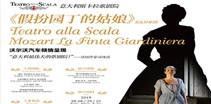 意大利斯卡拉歌剧院 莫扎特歌剧《假扮园丁的姑娘》