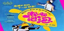 韩国创意绘画互动亲子剧《嘟嘟泡泡》中文版