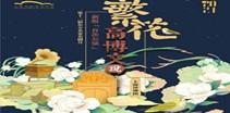 第十二届东方名家名剧月上海评弹团新版《高博文说繁花》