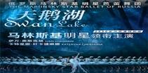 俄罗斯马林斯基明星芭蕾舞团《天鹅湖》2020亚洲巡演上海站