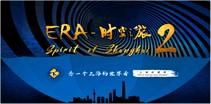 上海杂技超级多媒体梦话剧-时空之旅2