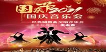 2021《国庆音乐会》 经典圆舞曲交响音乐会