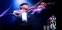 20211016小提琴王子刘霄经典名曲音乐会