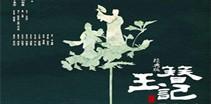上海昆剧团经典版昆剧《玉簪记》
