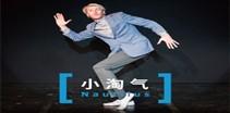 爱丁堡前沿剧展:形体剧《小淘气》-国际戏剧演出季