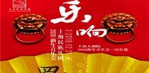 《乐响四季》上海大剧院&上海民族乐团2020新年音乐会