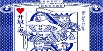 诺贝尔文学奖得主达里奥福经典喜剧《开放夫妻》