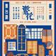 """世界原版经典音乐剧《猫》CATS【2020中国""""猫""""年震撼回归】"""