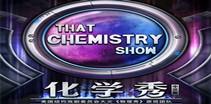 大船文化・百老汇互动亲子科学剧《化学秀》中文版