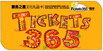 票务之星文化礼品卡-快乐购票每一天