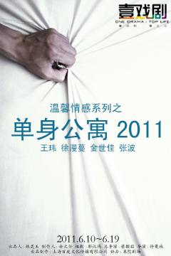 温馨情感系列之《单身公寓2011》