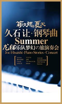 菊次郎的夏天 久石让钢琴曲龙猫乐队梦幻之旅演奏会