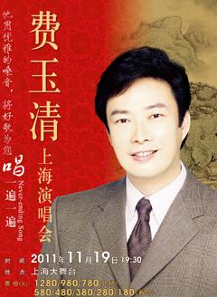 第一票务网 费玉清广州演唱会模仿周杰伦蔡琴惟妙惟肖