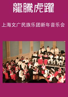 唢呐独奏: 《打虎上山》  8.中阮协奏曲: 《草原抒怀》  9.