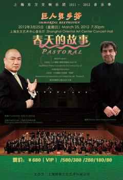 """""""春天的故事""""-上海东方交响乐团2011"""