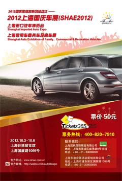2012上海国庆车展 SHAE2012