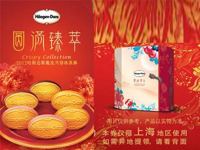 2012哈根达斯月饼598型彩云追月月饼券礼盒图片