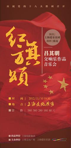 红旗颂-吕其明交响乐作品音乐会