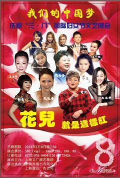 我们的中国梦 庆祝三八国际妇女节文艺演出