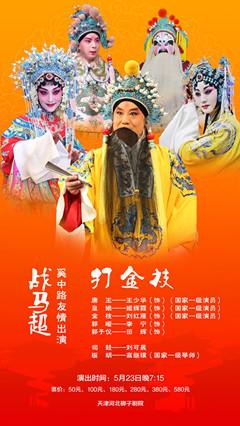 京剧《战马超》河北梆子《打金枝》